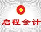 淮阳办理营业执照,代理记账190元