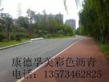 太原彩色沥青生产彩色沥青路面施工