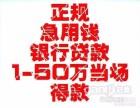 南京小额贷款 1-10万半小时下款