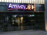 哈尔滨安利日用品公司分店在哪哈尔滨安利产品配送电话