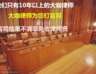 上海大咖律师团队,专业离婚律师,离婚诉讼,夫妻财产分割