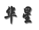 华星书法加盟