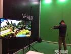 VR体验店加盟 开一家VR体验馆赚钱吗需要多少钱