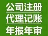北京0元注冊公司 全北京注冊公司一次性地址 代理記賬