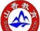 山香教育针对胜利街道学事处招聘教师等面试辅导