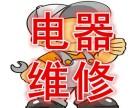 云阳长虹电视安装维修电话维修中心