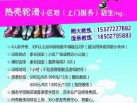 武汉市内轮滑 溜冰 上门培训 教学服务
