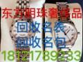 镇江润州区哪里有回收奢侈品手表包包回收名表名包回收什么价格