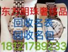 连云港新浦区哪里有回收奢侈品手表包包回收名表名包回收什么价格