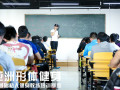 亚洲形体学健身教练成就高薪人生