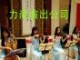 东营演艺公司 外籍模特 水鼓小提琴会议演出晚宴表演