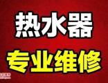 北京康佳热水器各中心-报修维修服务的是多少