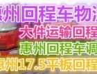 惠东县平山大岭梁化安墩高潭4米-17.5米回程车惠州物流专线