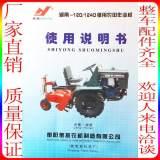 产品订单补差价农用车配件 液压 拖拉机头 货箱 柴油机 德力马达