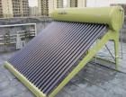 欢迎访问 洛阳亿家能太阳能 全市各区售后电话服务咨询中心
