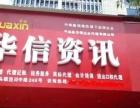 平阳县华信企业代理(账务代理、税务代理、工商代理)