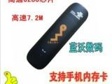 中国联通无线上网卡 7.2M 3G上网卡 6280芯片 支持所有