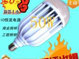 批发LED灯 球泡灯 工厂仓库节能灯 50W塑料灯泡 E27 E