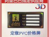 佛山厂家定做pvc塑料价格牌  陶瓷标价签  免费排版 满包邮