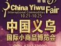 2018义乌义博会