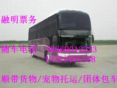 南京直接到勉县卧铺客车@到勉县客运班车@