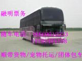 长途车北海到秦皇岛卧铺直达大巴车专线汽车1517746347