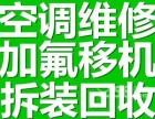 温州梧田慈湖(安装家用空调 加液)瓯海区修空调