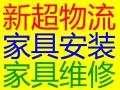 株洲/攸县/醴陵/茶陵/炎陵/株洲县家具安装维修