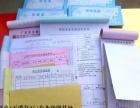 票据联单/无碳复写/专业印刷基地