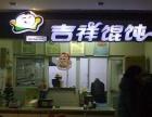 杭州2017年创业吉祥馄饨店加盟怎么样?