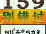 广东省159素食全餐加盟咨询