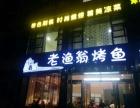 杭州老渔翁烤鱼加盟店