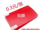 苹果iphone5手机保护贴膜高透防刮耐磨网格裸膜可裁切通用批发