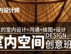 太原高端设计培训,平面、室内、网页、ui、淘宝电商
