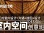 重庆高端设计培训:平面、室内、网页、UI界面、电商