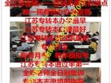 苏州瀚宣博大五年制专转本培训寒假集训营签约有保障