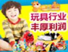 迪士王国玩具生活馆加盟