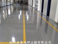 平湖海盐秀洲经济开发区工厂车间仓库刷耐磨环氧地板漆