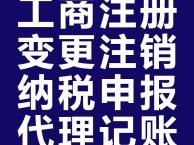 梅河口财务会计代理报税代理记账代办执照