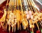 热门街边特色小吃串串香五香麻花烧烤麻辣烫技术学习