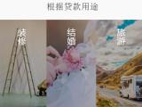 优质的信用贷款_北京市专业的北京贷款哪家比较实惠