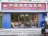 中国酒类批发网 咸阳招商加盟