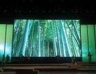 安阳美嘉庆典出租:桁架,音响,舞台,LED大屏幕