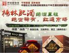 杨林肥酒招商加盟