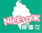 娜露可酸奶冰淇淋加盟