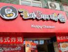 广州酷密炸鸡 酷密炸鸡加盟电话 韩国炸鸡店加盟官网