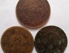 上海徐汇区 古钱币 大清铜币 现金上门交易