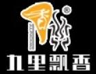 九里飘香香锅 诚邀加盟