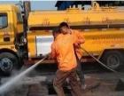 专业管道疏通,清洗,阴沟清理,等化粪池清理,清淤