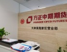 天津滨海新区期货网上开户咨询办理